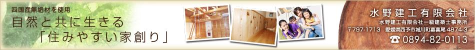 四国産無垢材を使用 自然と共に生きる「住みやすい家創り」